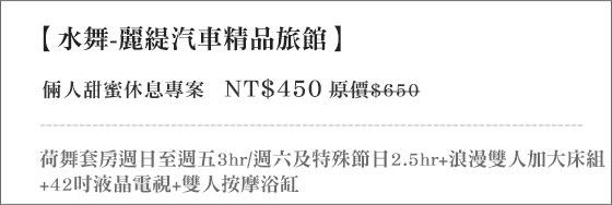 水舞/麗緹/汽車/精品旅館/台中/motel/MOTEL/摩鐵