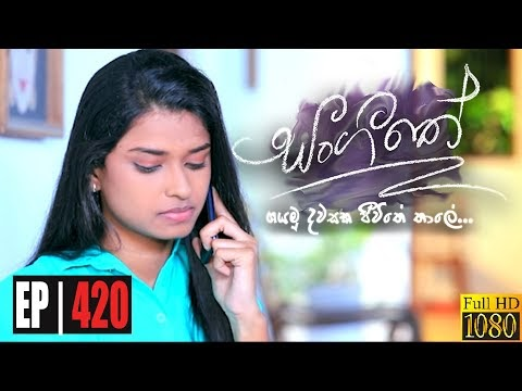 Sangeethe | Episode 420 30th November 2020
