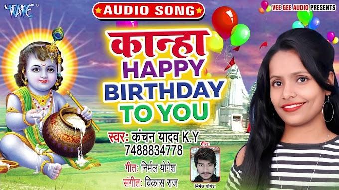Krishna Janmashtami Song 2019: Latest Bhojpuri Song 'Kanha Happy Birthday To You' sung by Kanchan Yadav K.Y | Bhojpuri Video Songs - Times of India