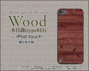 【メール便送料無料】iPod touch 5G ハードケース/TPUソフトケースWood(木目調)type011