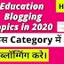 blogger for education