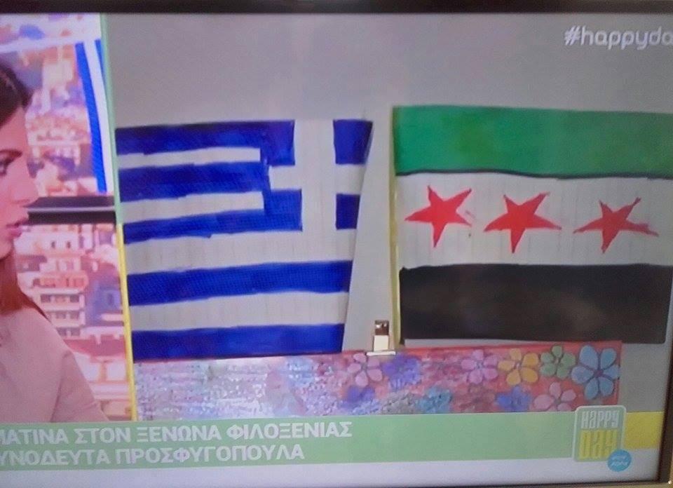 Ἡ σημαία τοῦ ISIS ΔΕΝ εἶναι ἡ σημαία τῆς Συρίας!!!1
