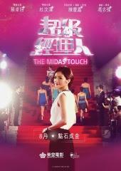超級經理人/超級經紀人(The Midas Touch)02
