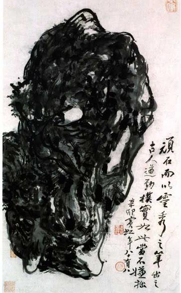 黄宾虹 HUANG Binhong - 4
