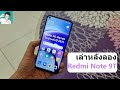 รีวิว Redmi Note 9T มือถือรุ่นใหม่ที่สเปกดีพร้อมกับรองรับ 5G ได้ในราคาประหยัดสุดในรอบต้นปี