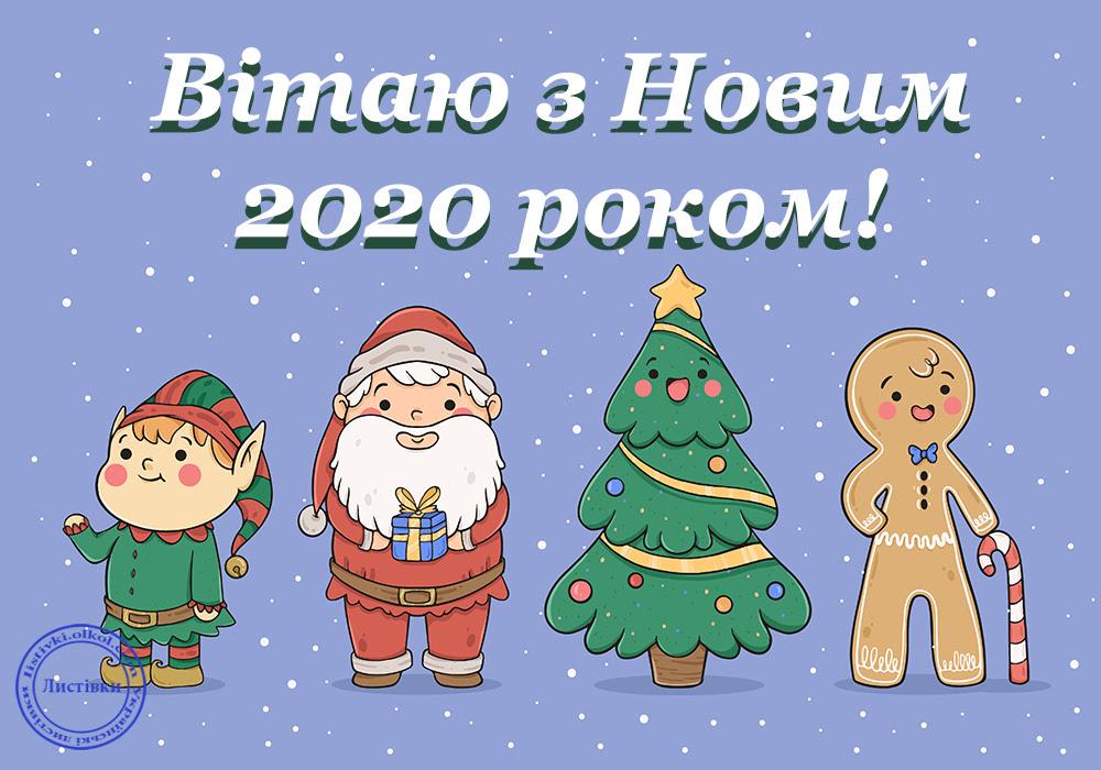 Картинка з Новим Роком 2020