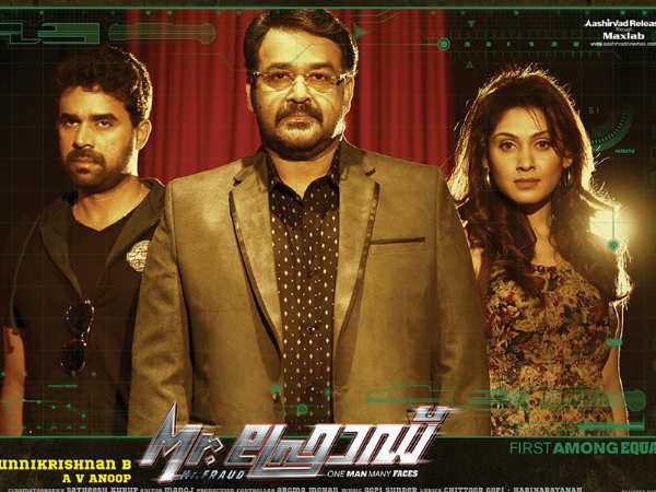 Mohanlal's Mr Fraud To Hit Screen On May 8 | Mr Fraud Releasing Date