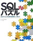 SQLパズル 第2版 プログラミングが変わる書き方/考え方