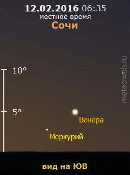 Венера и Меркурий на утреннем небе Сочи 12 февраля 2016 г.