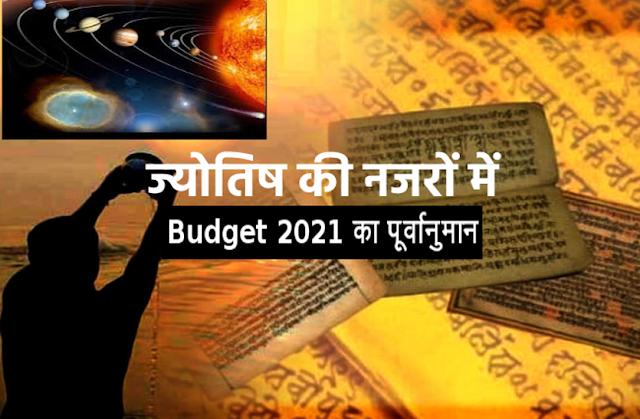 Astrology: ज्योतिष की नजर में क्या खास होगा, Budget 2021 में...