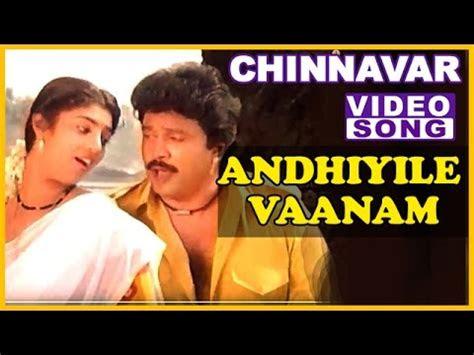 andhiyile vaanam video song chinnavar tamil  songs