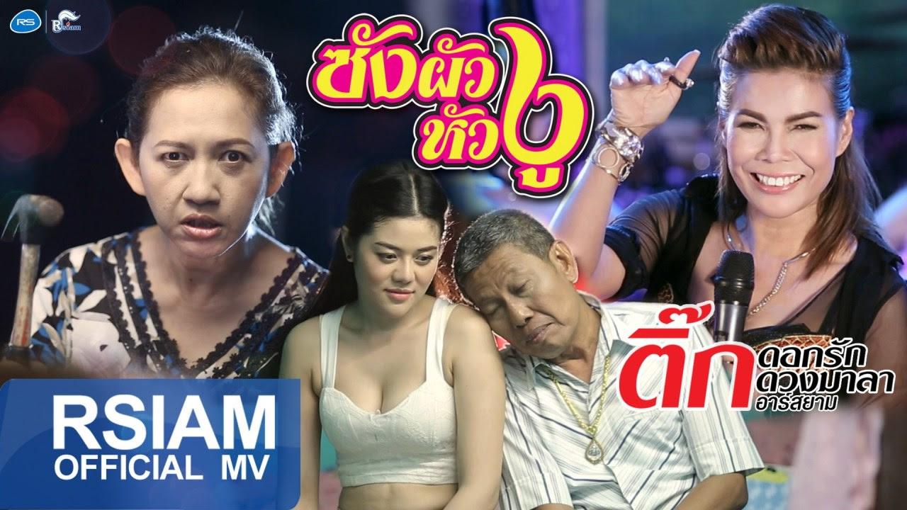 ใหม่ล่าสุด ซังผัวหัวงู : ติ๊ก ดอกรัก ดวงมาลา อาร์ สยาม [Official MV] http://www.youtube.com/watch?v=plcdNP00Hik