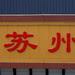 2012-01-30-10-40-33