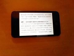 Nexus7のフロントカメラで撮影