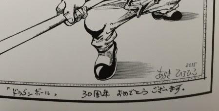 荒木飛呂彦先生が少年孫悟空を描く ドラゴンボール30周年記念