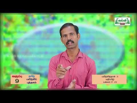 9th Tamil மதிப்பீடு இயல் 1  Kalvi TV