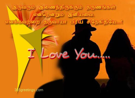 I Love You In Tamil Post Card From 365greetingscom