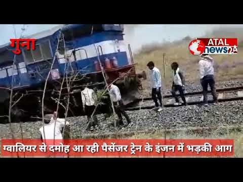 ग्वालियर से दमोह आ रही पैसेंजर ट्रेन के इंजन में भड़की भीषण आग.. ट्रेन रुकने के पहले ही अनेक यात्री भय से कूदे.. हादसे के बाद घंटों प्रभावित रहा रेल यातायात..