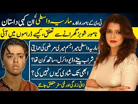 Maria Wasti Senior TV Actress Untold Story | Biography | LifeStyle | PTV |