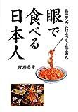 眼で食べる日本人―食品サンプルはこうして生まれた