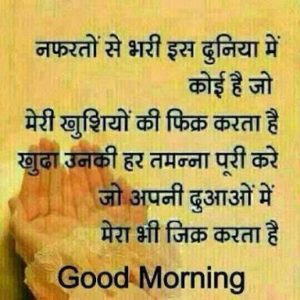 Beautiful Good Morning Shayari Image Hindi Good Morning Shayari