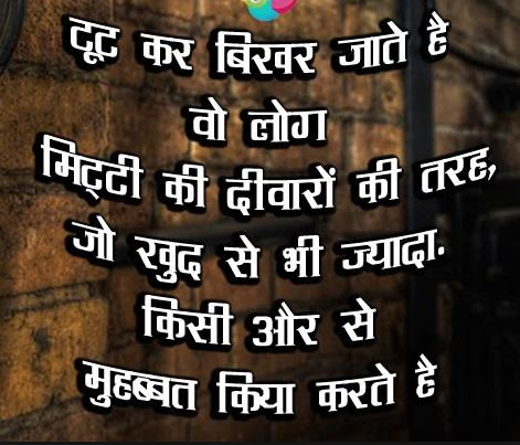 दरद भर Sad Shayari In Hindi With Image और Bewafa Shayari