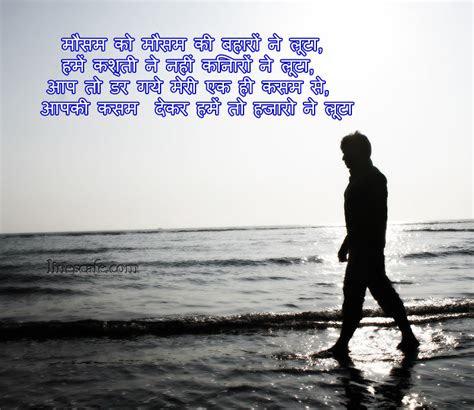 Sad True Love Quotes Hindi