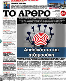Εφημερίδα Άρθρο -