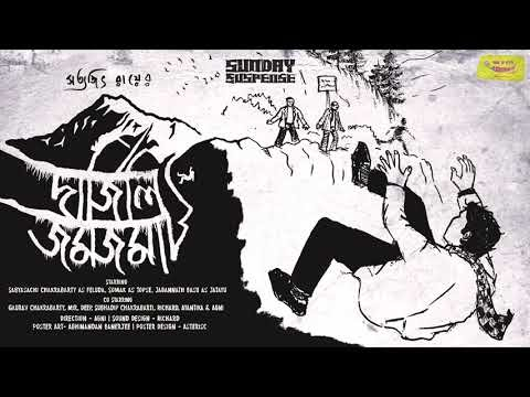 Feluda | Darjeeling Jomjomat | 02 August 2020 | Satyajit Ray