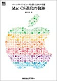 Mac OS進化の軌跡―パーソナルコンピュータを創ったOSの実像 (Mac power books)