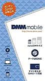 【Amazon.co.jp限定】DMM mobile データ通信専用 nanoSIM 月額440円~ DDN001
