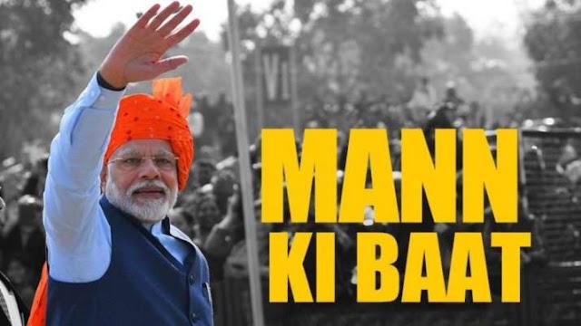 प्रधानमंत्री नरेंद्र मोदी ने की 'मन की बात', पढ़िए- 10 बड़ी बातें