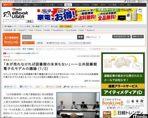 http://ebook.itmedia.co.jp/ebook/articles/1308/05/news065.html