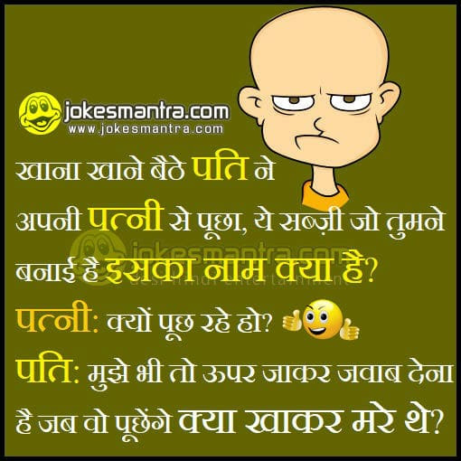 Best Husband Wife Jokes In Hindi Funny Pati Patni Jokes पत