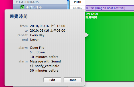 iCal + Shutdown