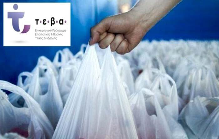 Άρτα: Διανομή τροφίμων για τους ωφελούμενους του προγράμματος ΤΕΒΑ
