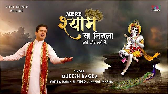 Mere Shyam Se NIrala Koi Aur Nahi Hai - Lyrics