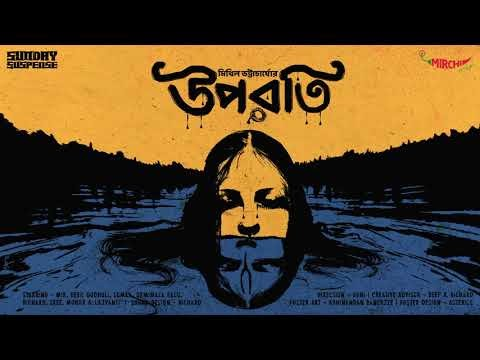 Free Download Sunday Suspense | Uporoti | Mithil Bhattacharya | 02 November 2020