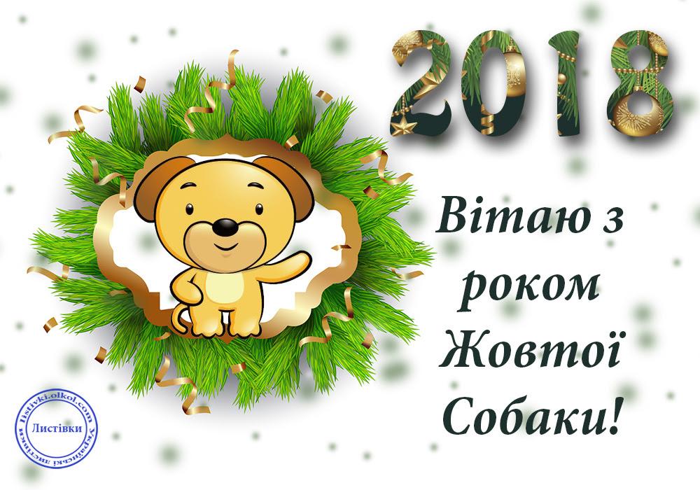 Гарна листівка з Новим роком 2018 Собаки