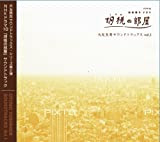 「胡桃の部屋」大友良英サウンドトラックスVol.1