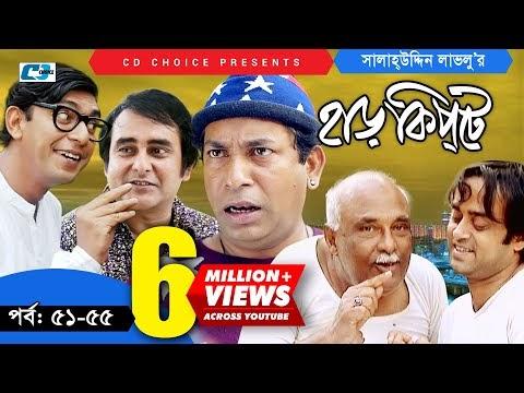 "Download: Bangla Comedy Natok- ""Harkipte""  Episode 51-55 ( Mosharaf Karim, Chanchal, Shamim Jaman)"