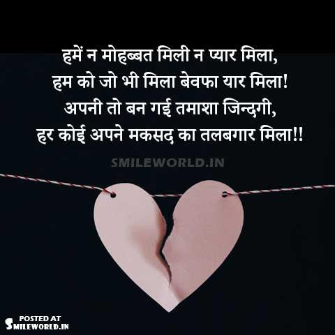 Bewafa Pyar Love Dard Bhari Painful Hindi Shayari Images