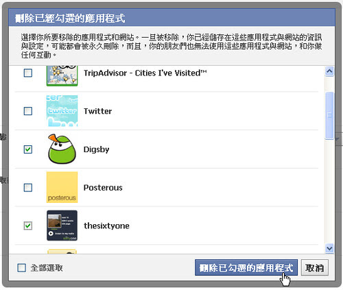 facebooknewprivacy-11 (by 異塵行者)
