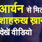 Aryan Khan Drugs Case: जेल में ऐसे हुई Aryan और Shah Rukh Khan की मुलाकात, अब आगे क्या होगा? | NCB