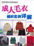Превью Cheng Ren Mao Yi Bian Zhi Li Xiang Jie 2006 sp (360x480, 181Kb)