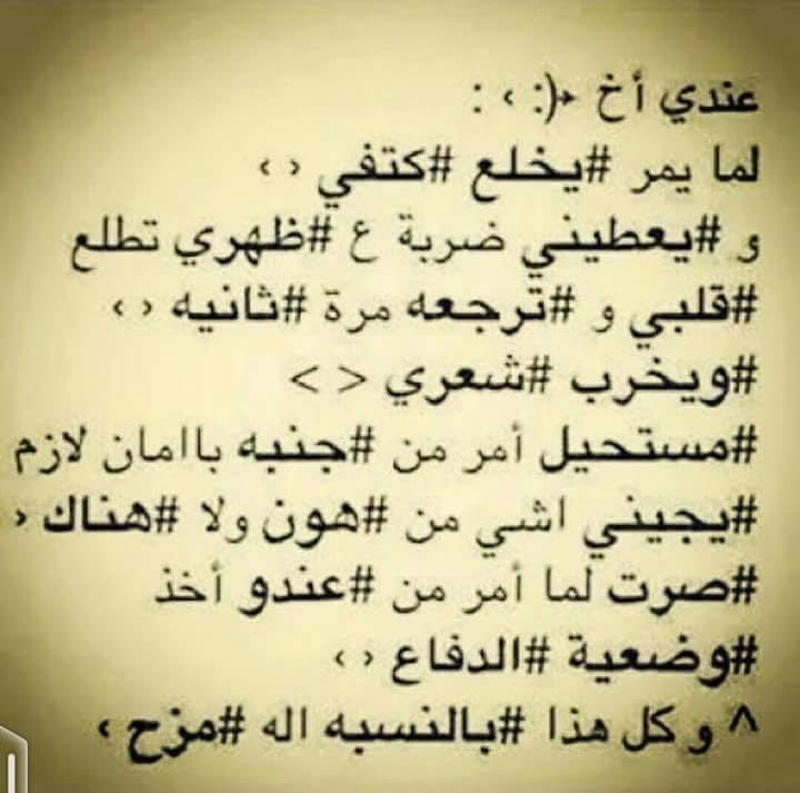 شعر قصير عن الاخ بدوي Shaer Blog
