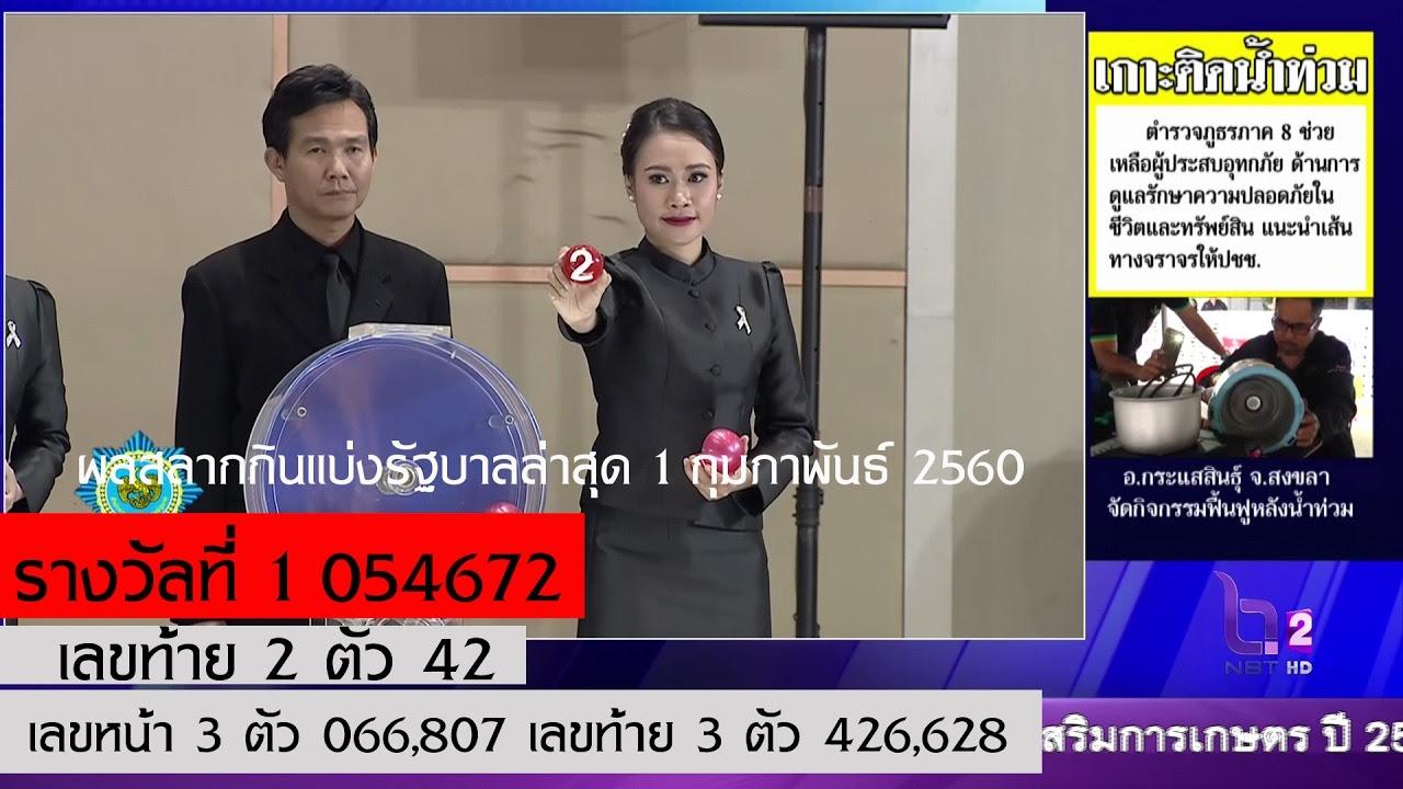 ผลสลากกินแบ่งรัฐบาลล่าสุด 1 กุมภาพันธ์ 2560 ตรวจหวยย้อนหลัง 1 February 2016 Lotterythai HD http://dlvr.it/NG9MMk