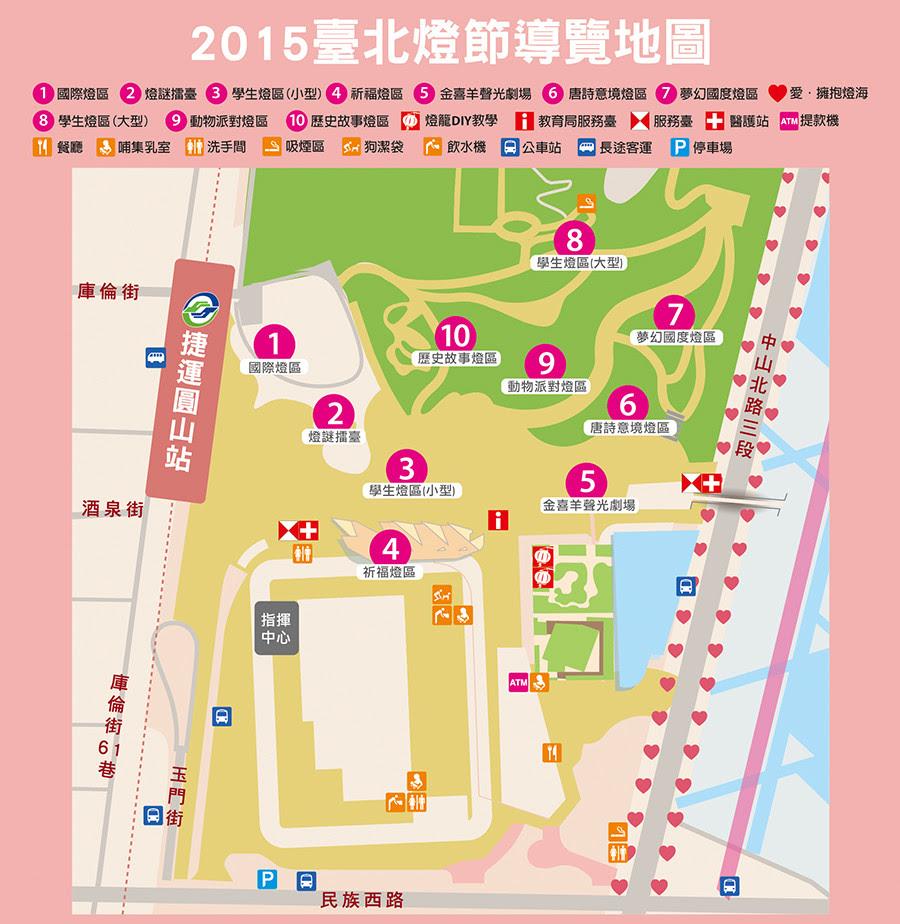 2015台北燈節導覽地圖