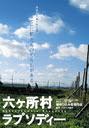 Rokkasho Mura Rhapsody (English Subtitles) / Japanese Movie