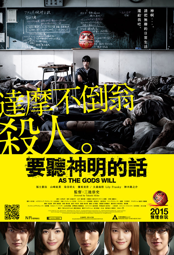 要聽神明的話(As The Gods Will)poster